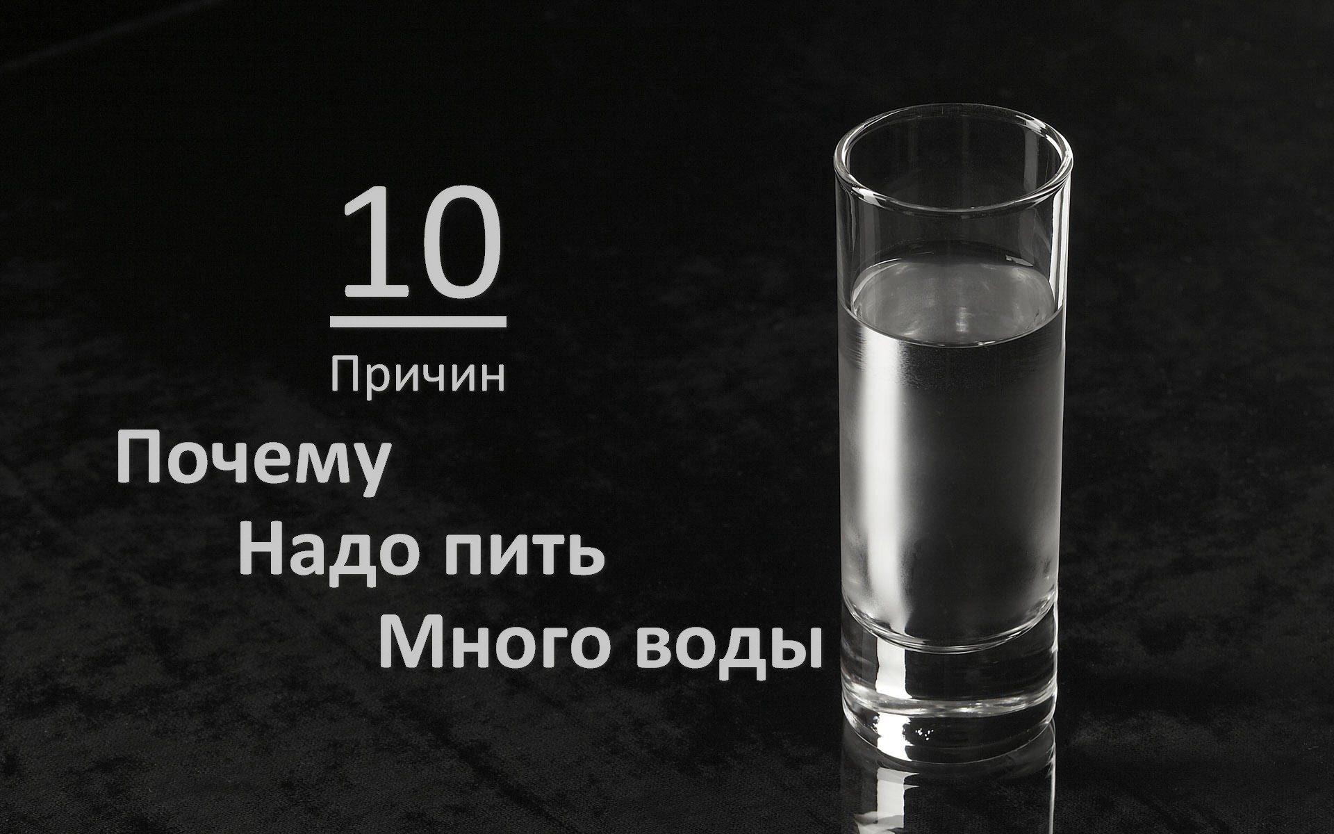 10 причин почему надо пить много воды