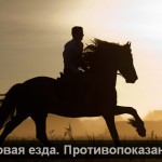 Верховая езда. Противопоказания
