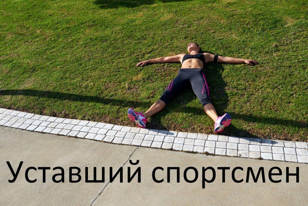 Когда необходим спортивный восстановительный массаж