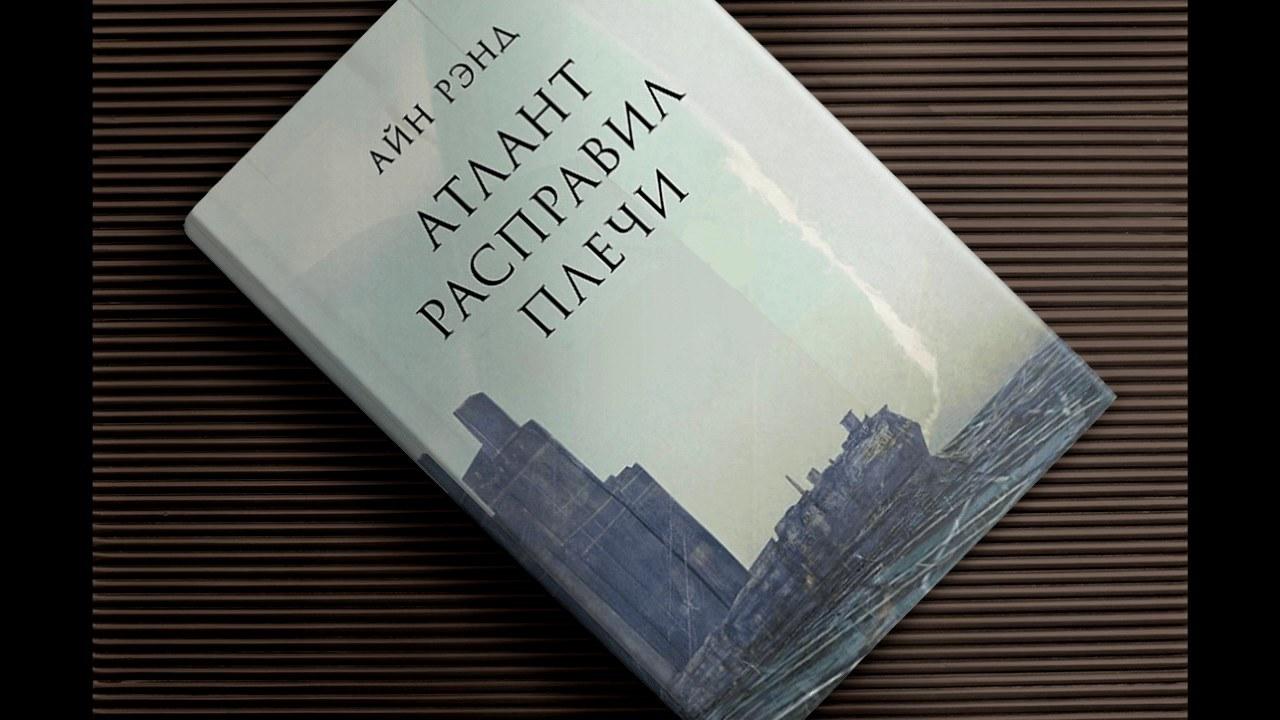 Книга: «Атлант расправил плечи»