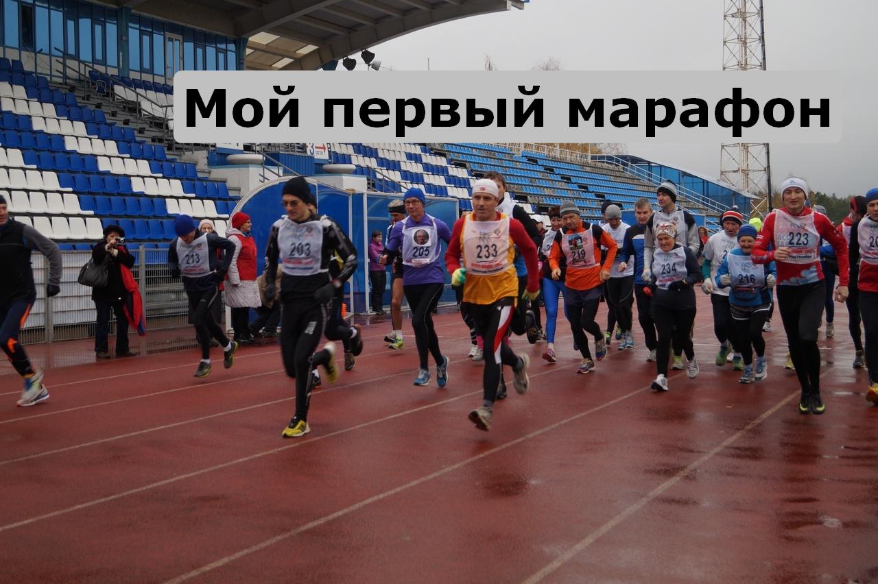 Мой первый марафон