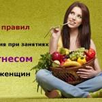 8 правил питания при занятиях фитнесом для женщин
