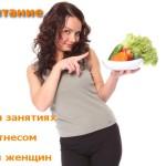 Питание при занятиях фитнесом для женщин
