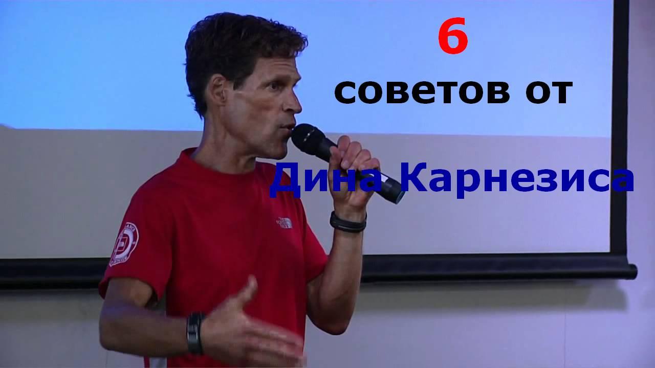 Дин Карназес - человек ультрамарафон