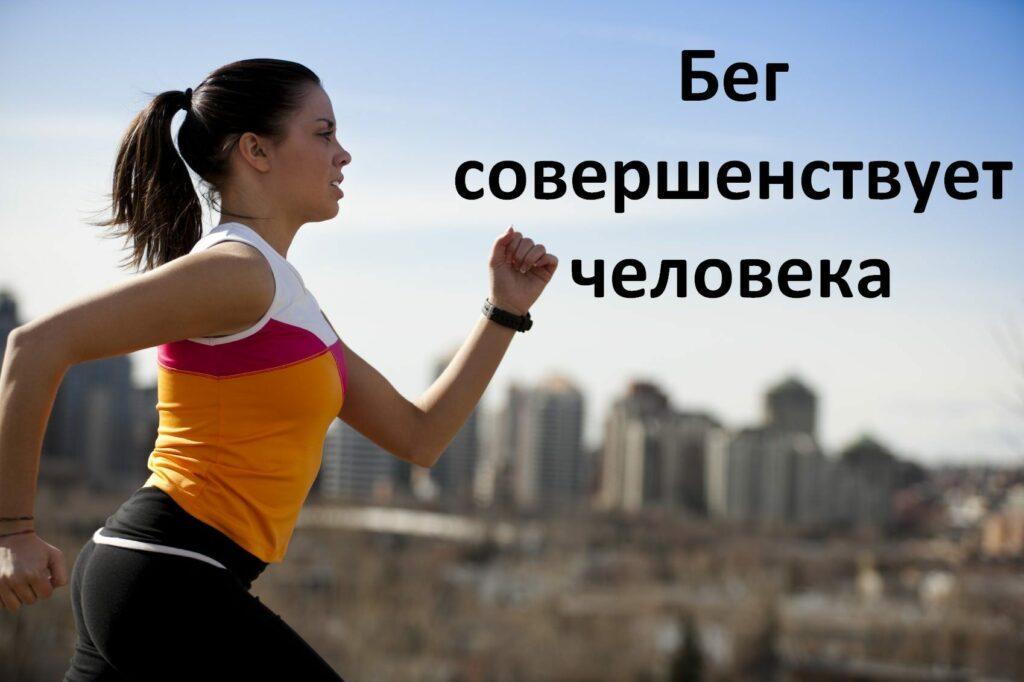 Как бег делает нас умнее