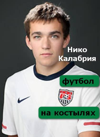 Нико Калабрия