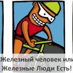 Триатлон «Железный человек или Ironman». Железные Люди Есть!