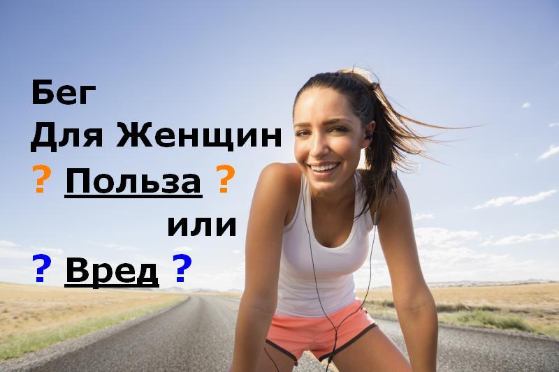 Бег для женщин. Польза или вред