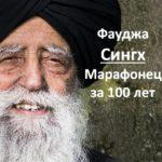 Фауджа Сингх. Марафонец за 100 лет!