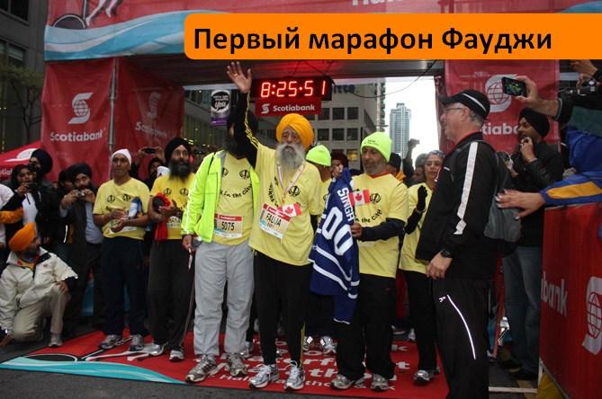 Фауджа Сингх первый марафон