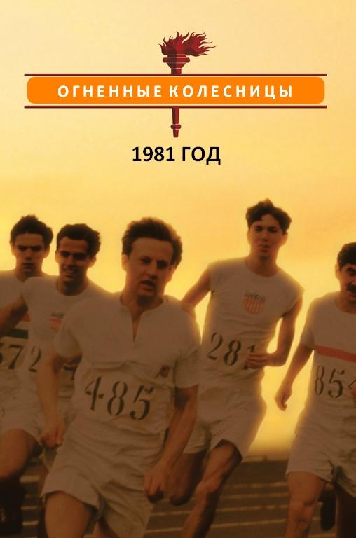 фильмы про бег, смотреть фильмы про бег, фильмы про бег и бегунов, фильмы про спорт бег, лучшие фильмы про бег, огненные колесницы