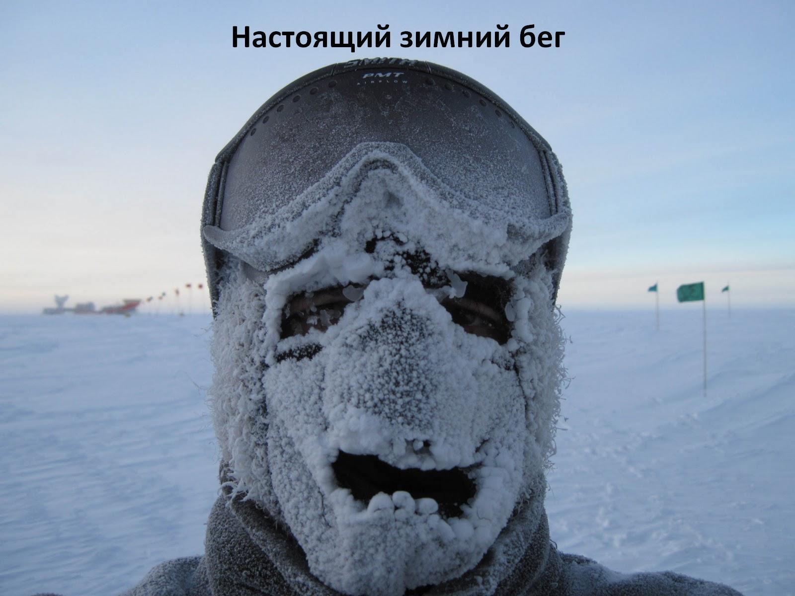 Маска для бега зимой