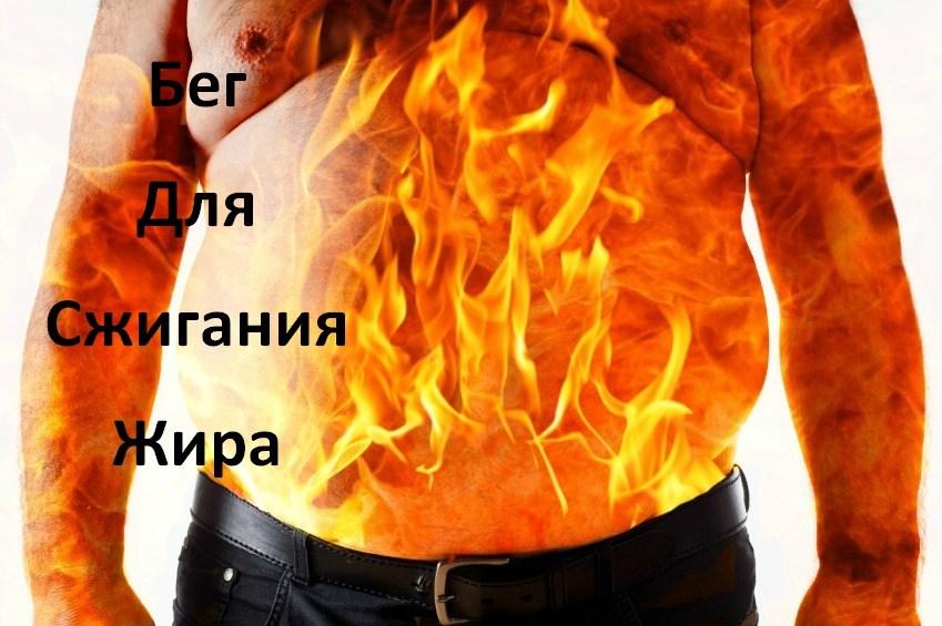 Бег для сжигания жира