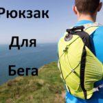 Рюкзак для бега. Обзорная статья