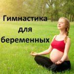 Гимнастика для беременных. 1, 2, 3 триместры