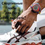 Спортивные часы для бега. Какие выбрать?