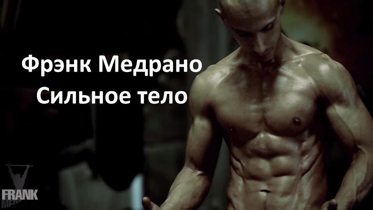 Фрэнк Медрано (Frank Medrano)