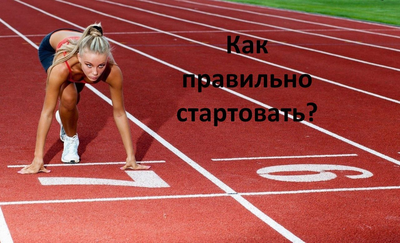 Челночный бег. Описание, нормативы, техника Старт