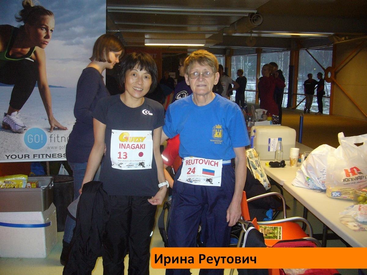 Суточный бег Ирина Реутович