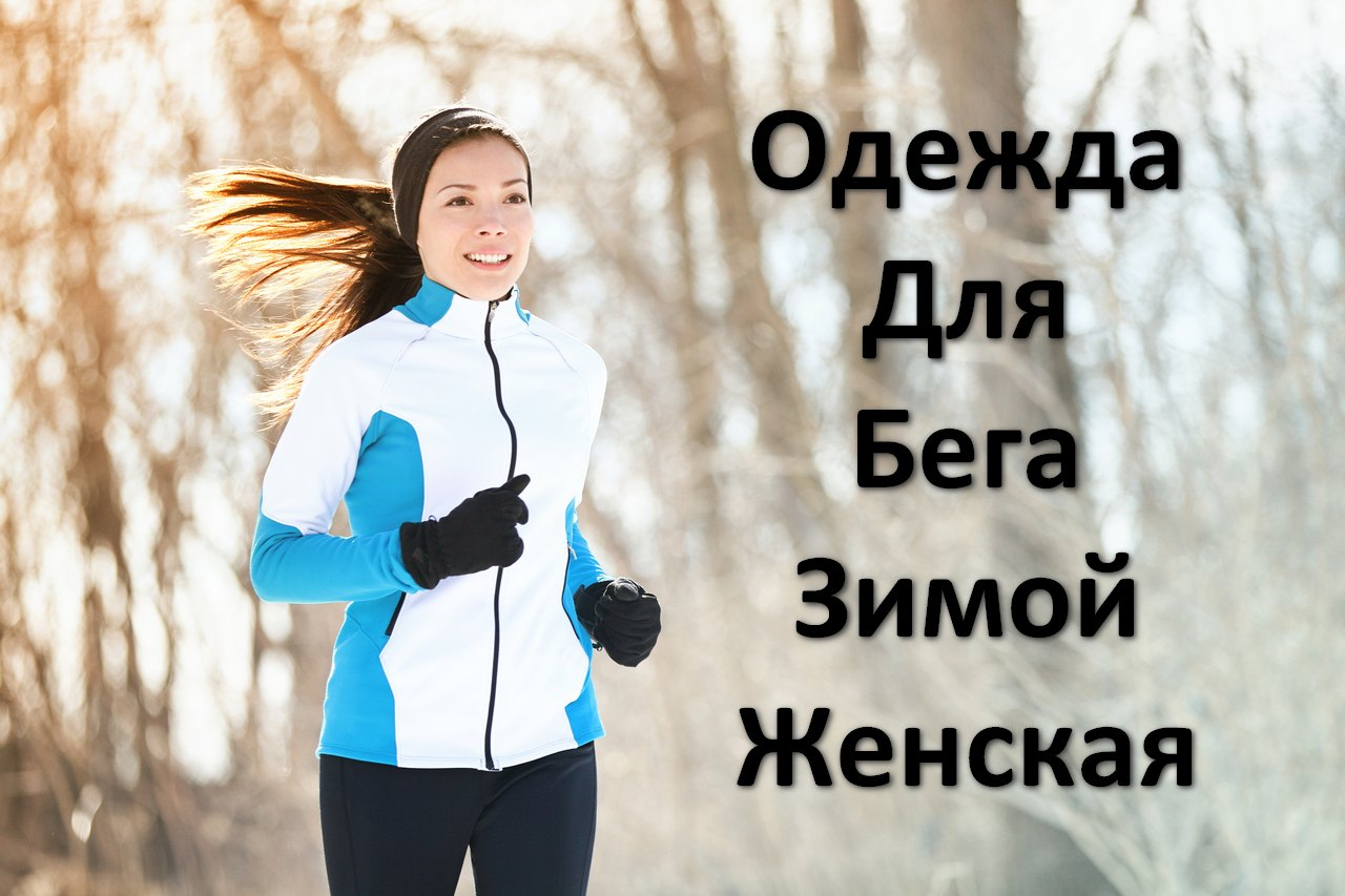 Одежда для бега зимой женская