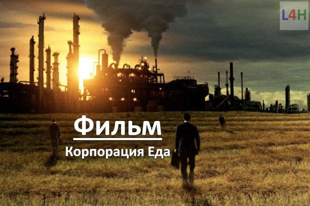 Фильм: «Корпорация Еда»