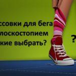 Кроссовки для бега с плоскостопием. Какие выбрать?