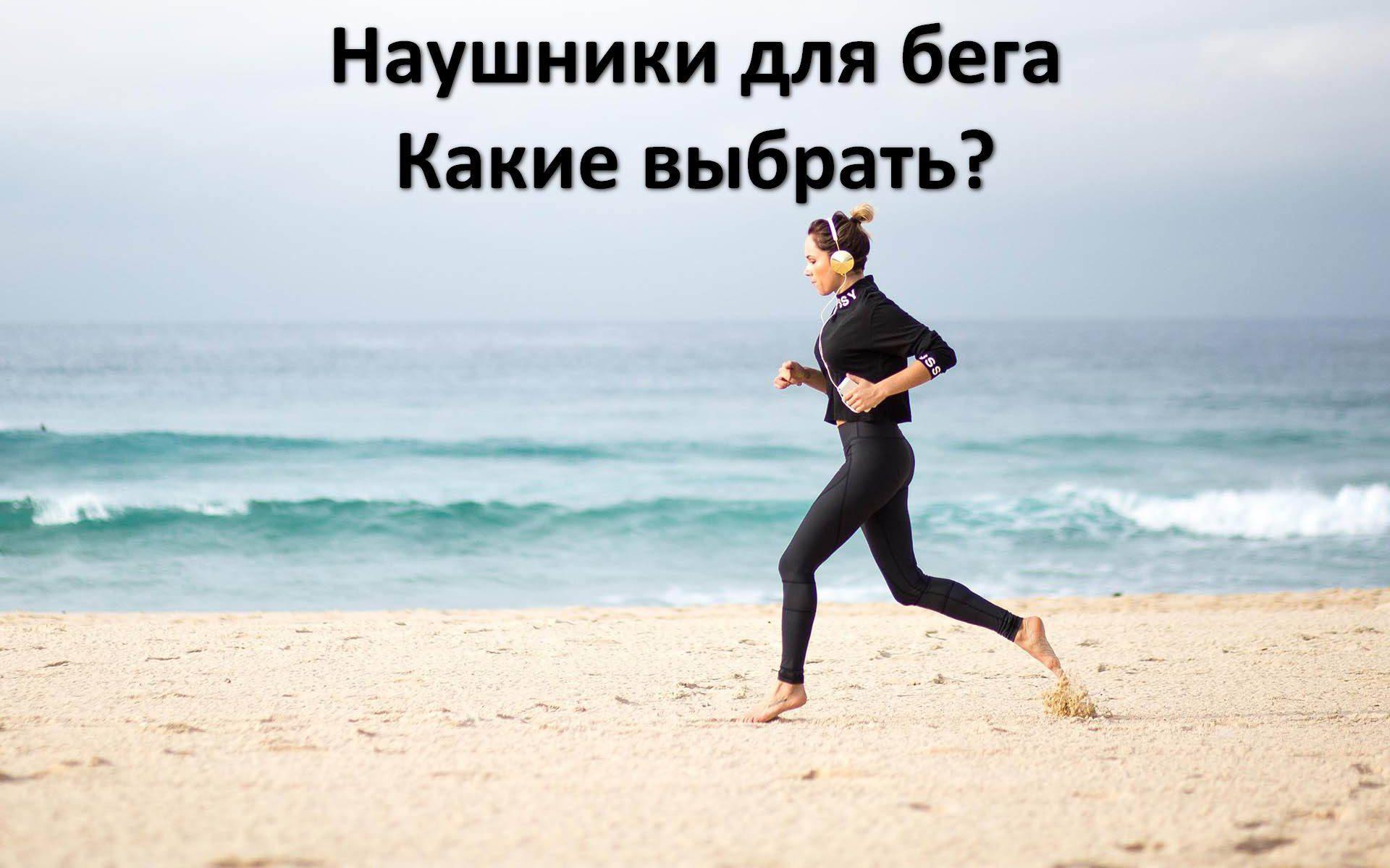 Наушники для бега. Какие выбрать?