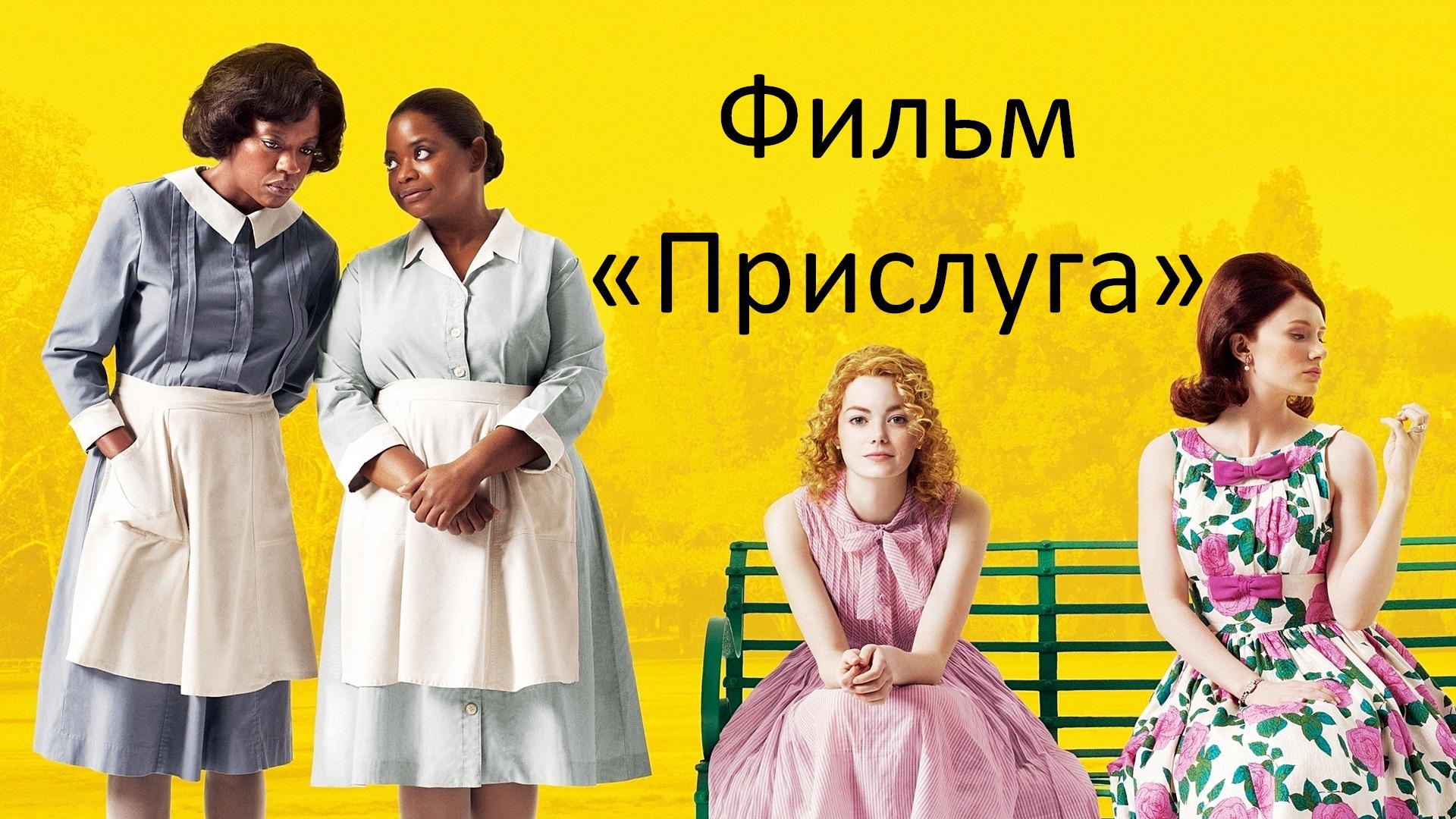 Фильм «Прислуга»