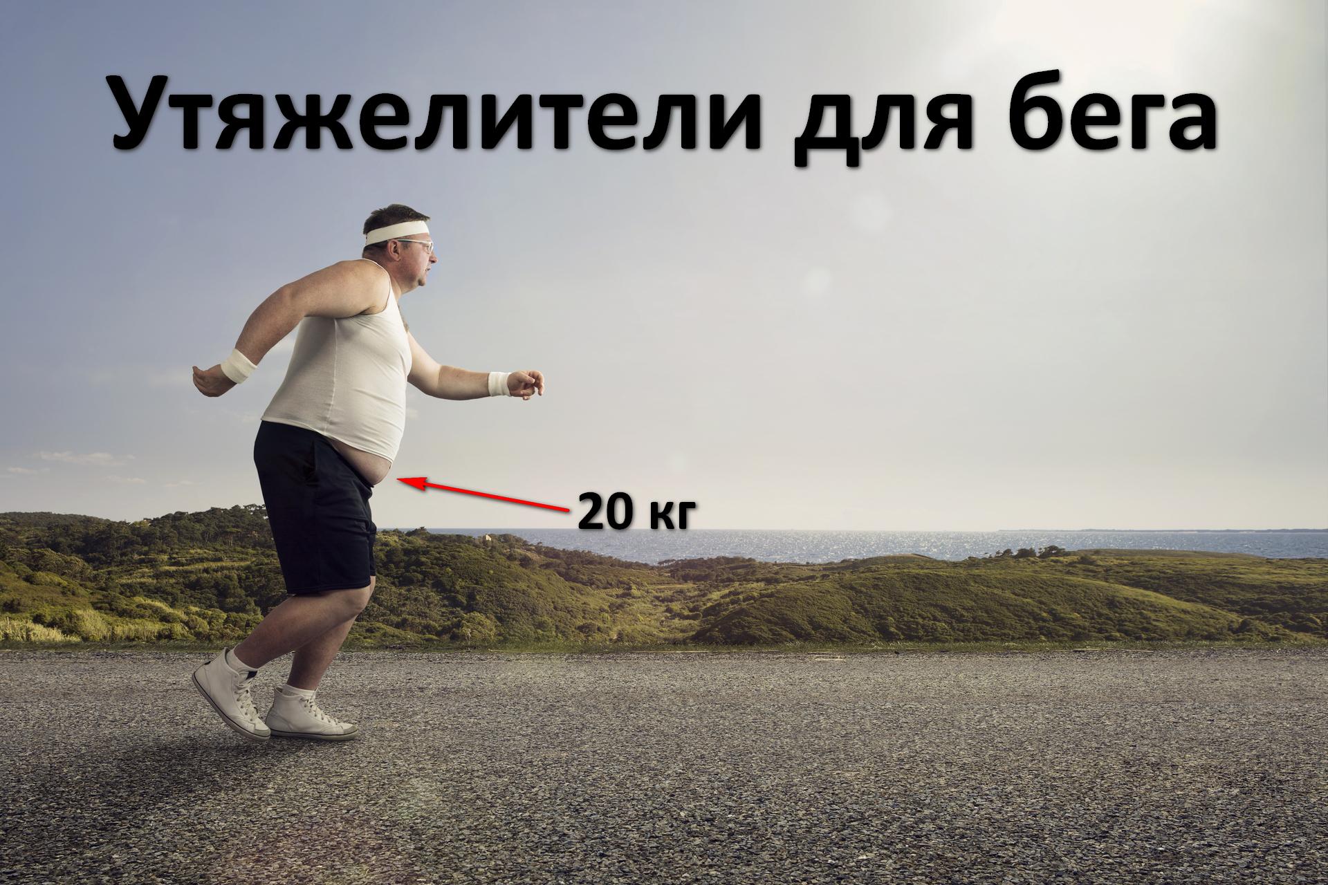 Утяжелители для бега