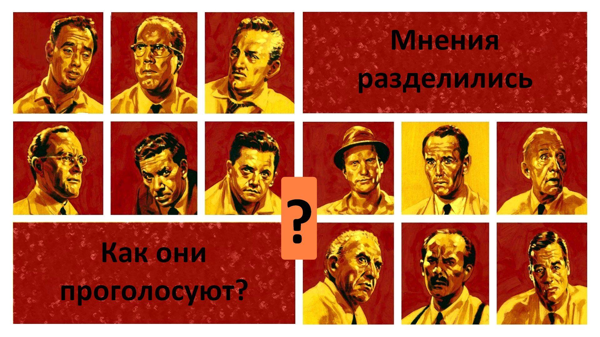 Фильм «12 разгневанных мужчин»