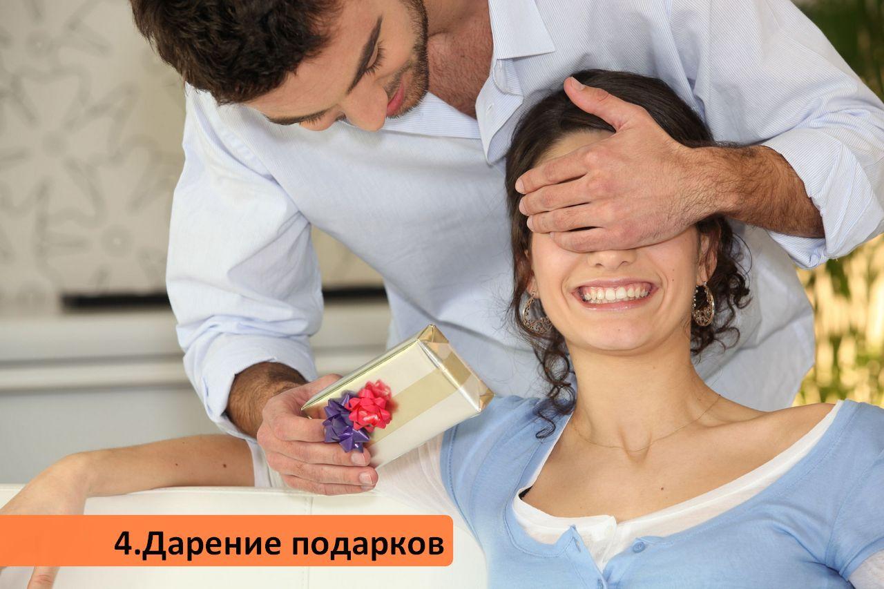 5 языков любви_Дарение подарков