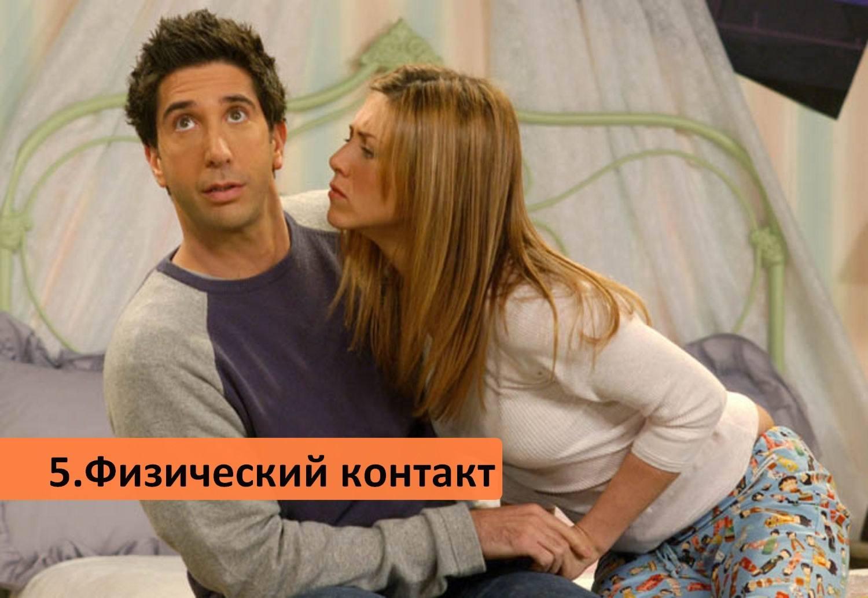 5 языков любви_Физический контакт
