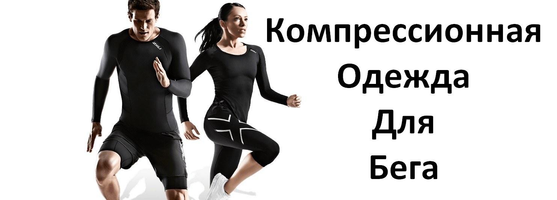 Компрессионная одежда для бега