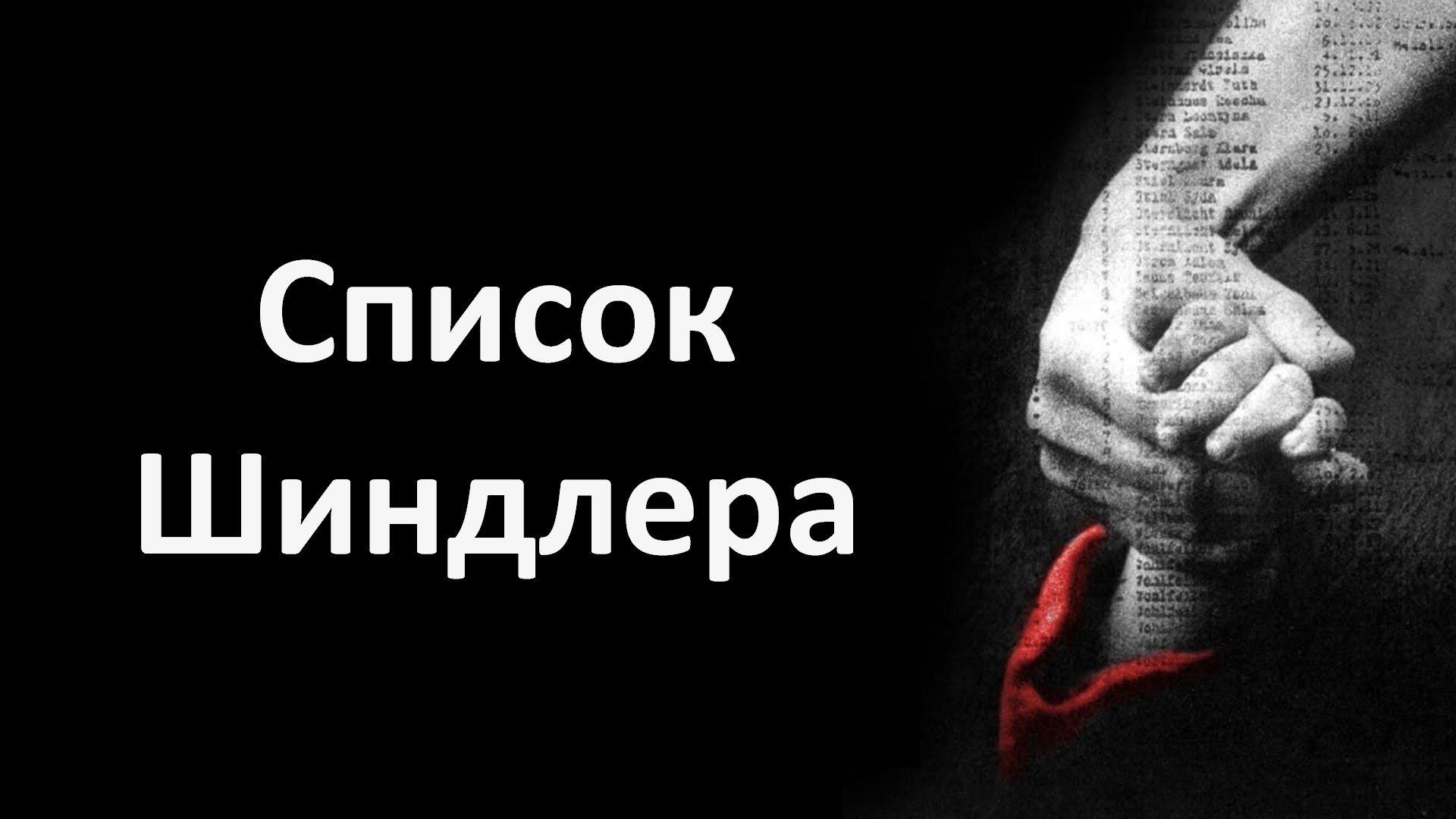 Фильм «Список Шиндлера»