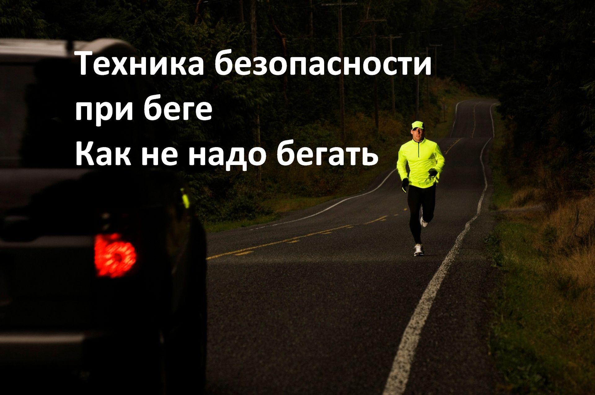 Техника безопасности при беге. Как не надо бегать?