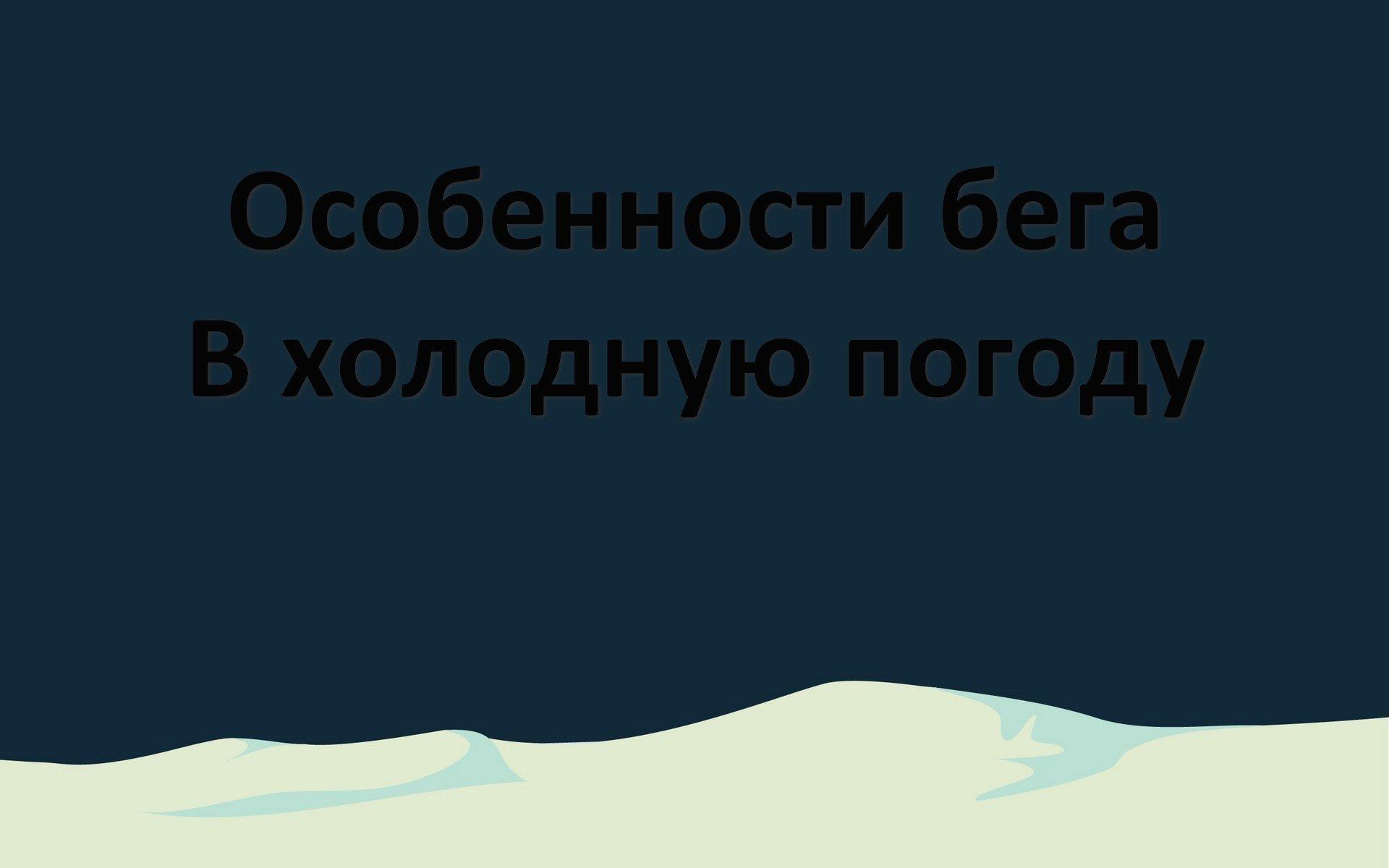 Особенности бега в холодную погоду