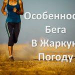 Особенности бега в жаркую погоду