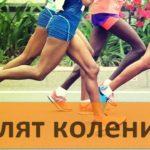 Почему болят колени при беге? Причина боли и травм