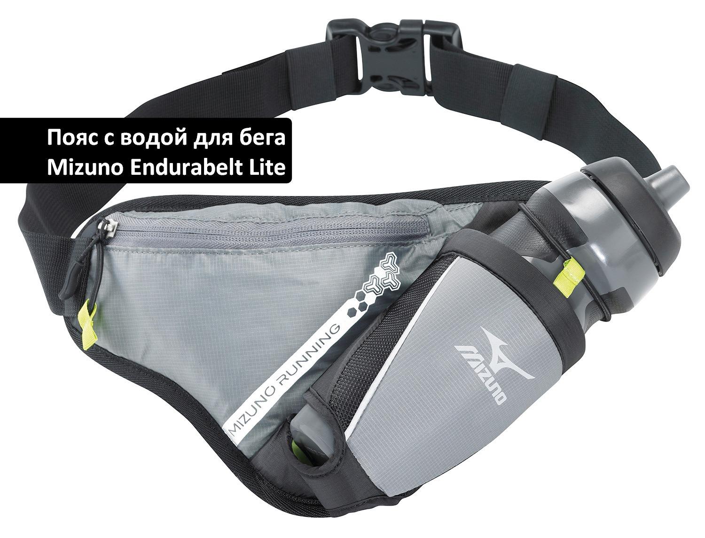 Пояс с водой для бега Mizuno Endurabelt Lite