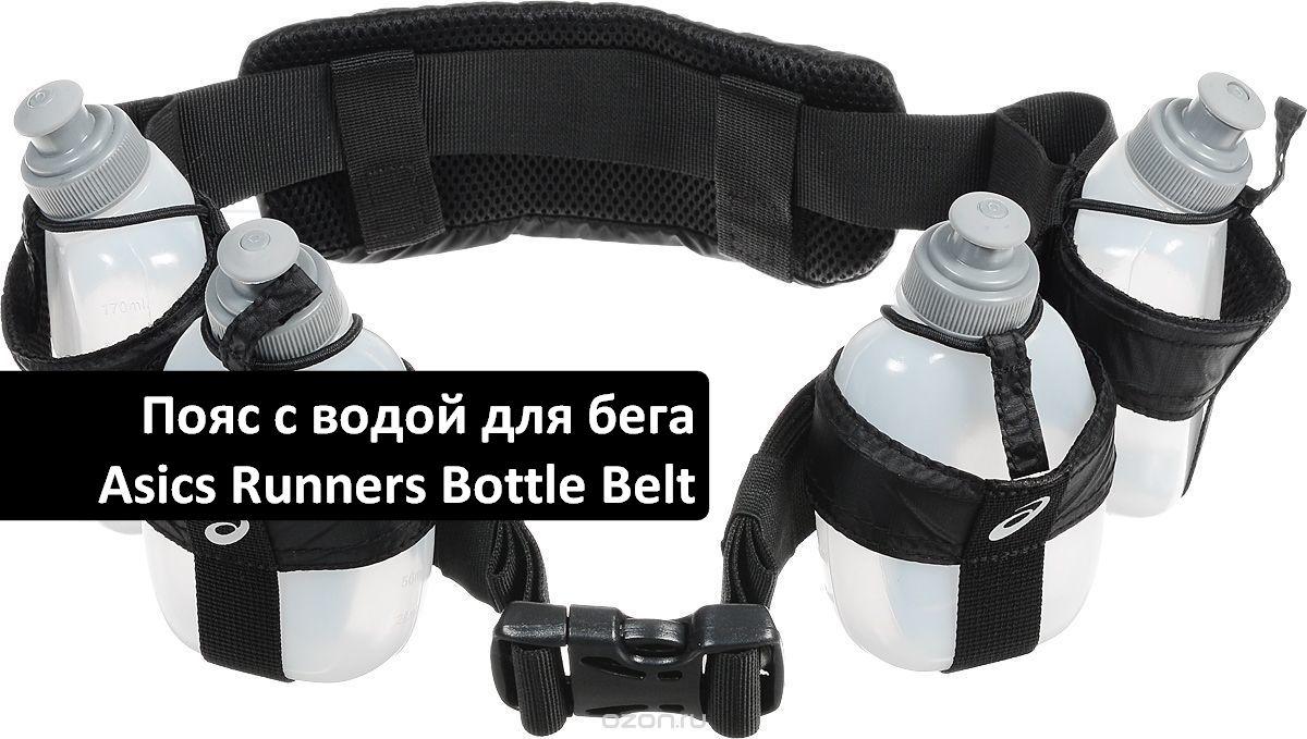 Пояс с водой для бега Asics Runners Bottle Belt