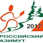 Российский Азимут – спортивное ориентирование