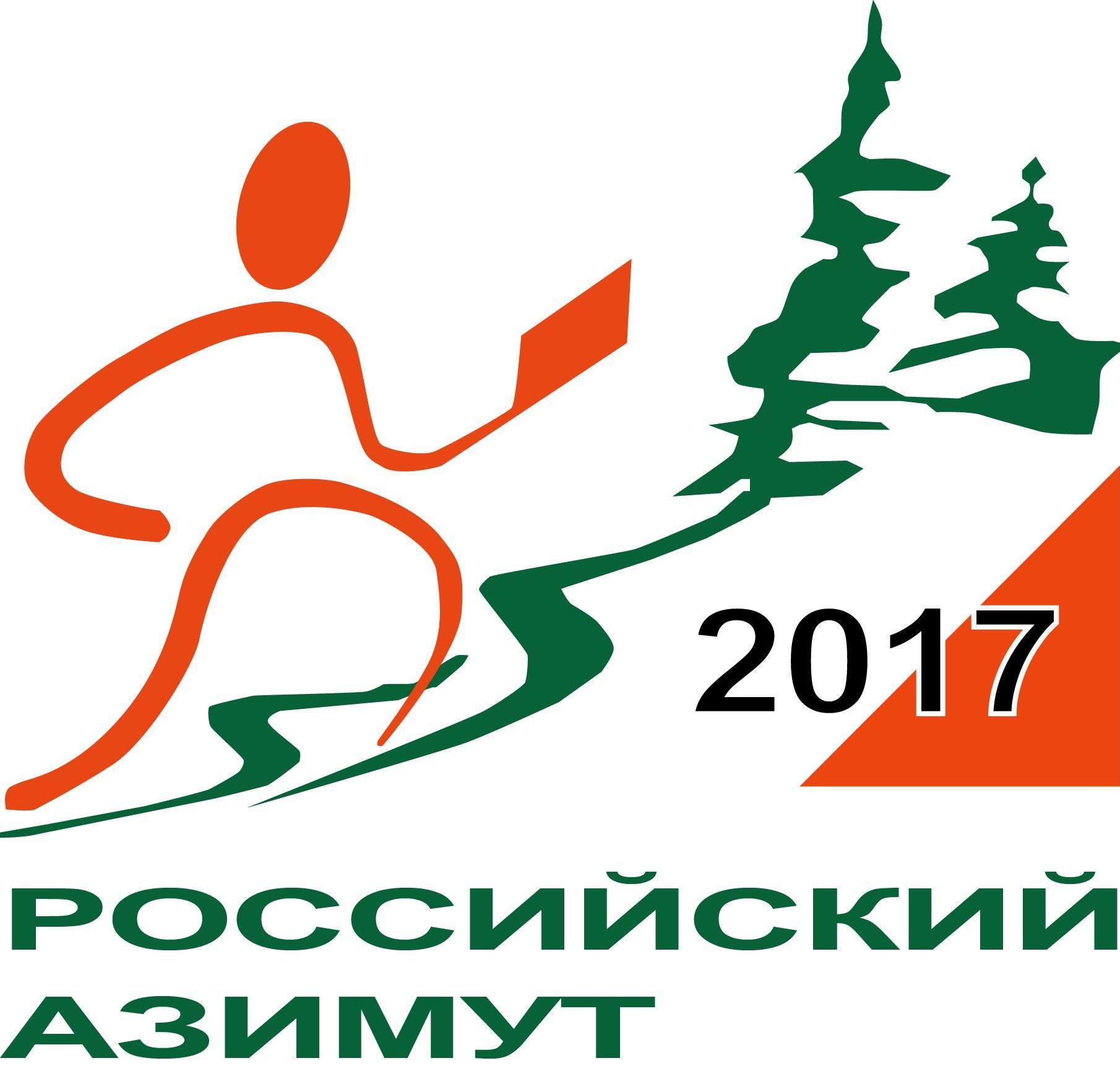 Российский Азимут – спортивное ориентирование_Логотип