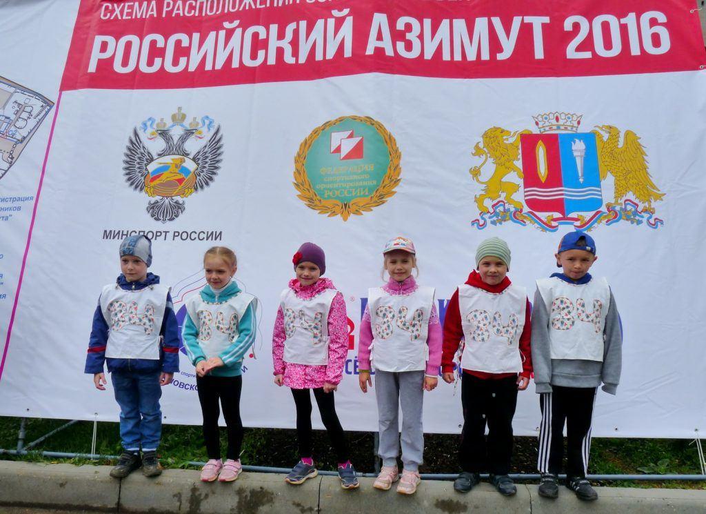 Российский Азимут – спортивное ориентирование_Дети