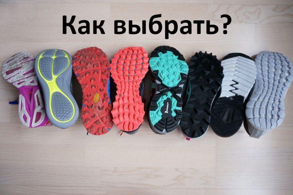 какие кроссовки лучше подойдут для бега кандидатов депутаты