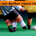 Фильм про футбол «Цена победы»