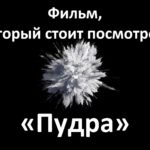 Фильм «Пудра»