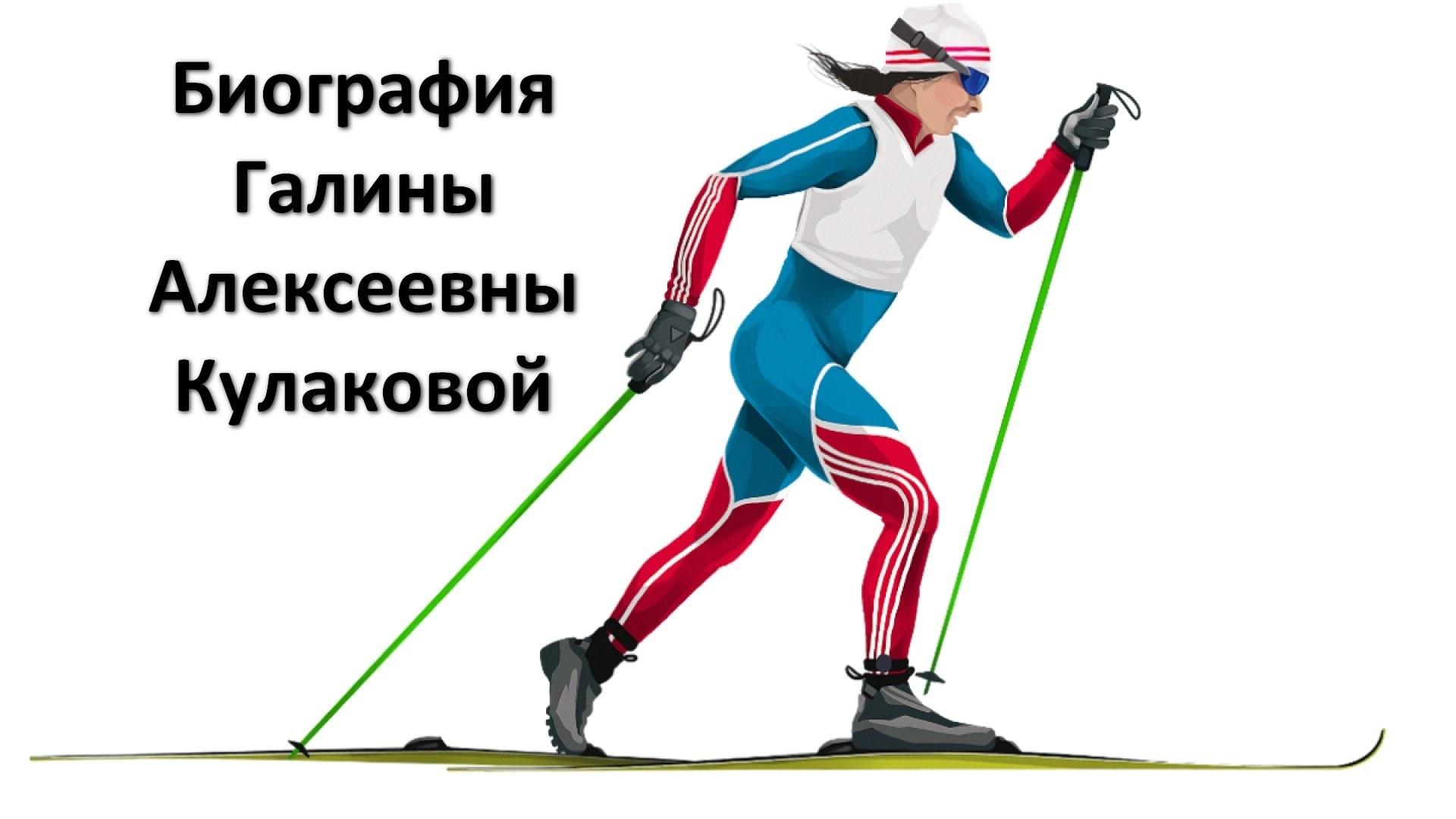 Галина Алексеевна Кулакова. Биогрфия