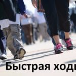 Быстрая ходьба