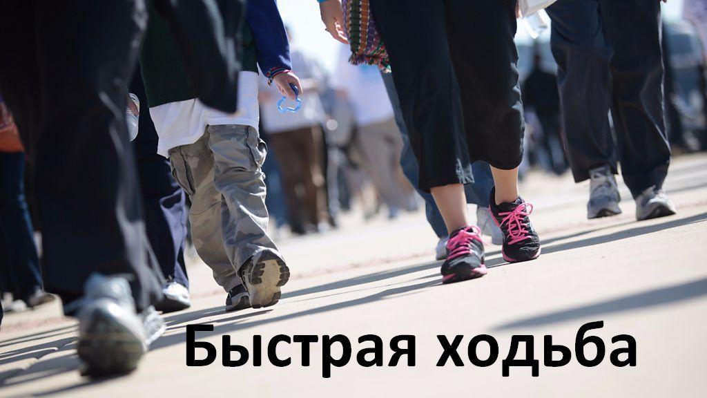 Быстрая ходьба. Польза или вред?