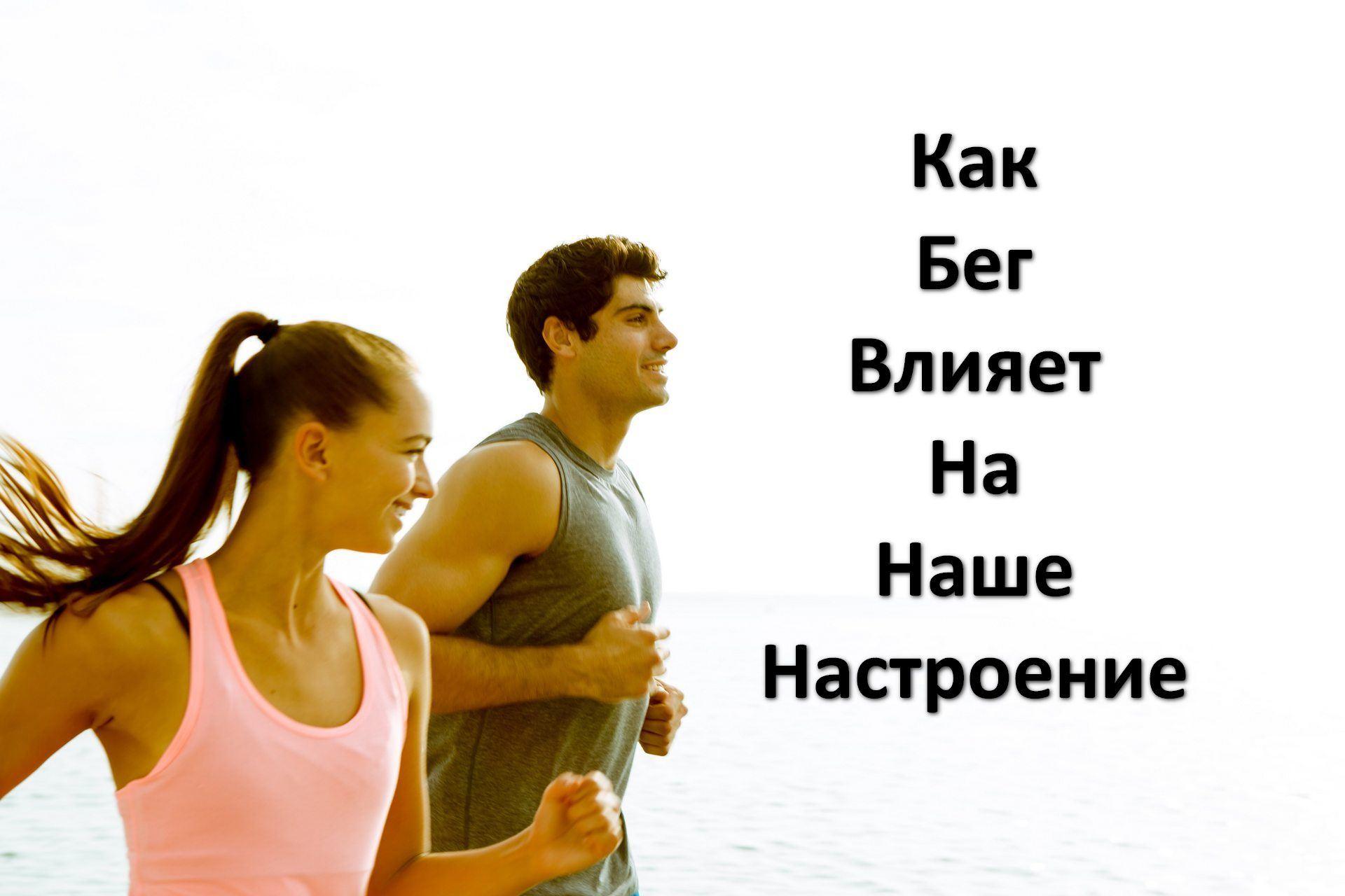 Как бег влияет на наше настроение